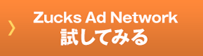 Zucks Ad Network試してみる